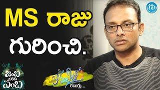 JB Murali Krishna About MS Raju    Anchor Komali Tho Kaburulu - IDREAMMOVIES