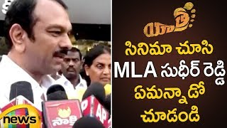 MLA Sudheer Reddy Interesting Facts About YSR Yatra Movie | Yatra Telugu Movie | Mango News - MANGONEWS
