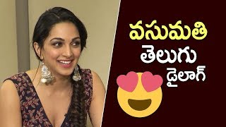 Actress Kiara Advani Saying Her Diologue In Bharat Ane Nenu | TFPC - TFPC