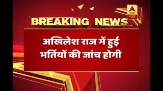 UP CM Yogi Adityanath announces probe in all recruitment during Akhilesh Yadav's governmen - ABPNEWSTV