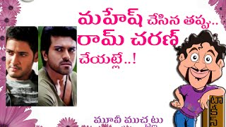 Ram Charan Don't Want To Continue The Mistake With Which Mahesh Babu Lost..! - MARUTHITALKIES1