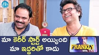 Anil & Bhanu About Their Career - Frankly with TNR || Talking Movies With iDream - IDREAMMOVIES