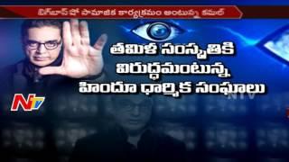 Kamal Haasan's Arrest Demanded by Hindu Makkal Katchi || Bigg Boss Show || NTV - NTVTELUGUHD