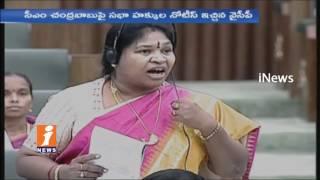 War Of Words Between YCP MLA Giddi Eswari And MLA Anitha In AP Assembly | iNews - INEWS