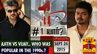 No.1 Yaaru : Ajith vs Vijay.. Who was popular in the 1990s.? 28-09-2015 – Thanthi TV Show
