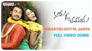 Srirasthu Kotta Janta Full Video Song || Mama O Chandamama Video Songs || Ram Karthik, Sana Makbul - ADITYAMUSIC