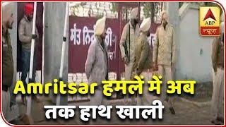 Police still clueless on Amritsar grenade attack | Super 9 - ABPNEWSTV