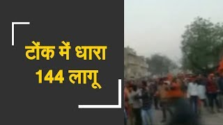 Stone pelting in Rajasthan, Section 144 of the CrPC imposed | टोंक में लगी धारा 144 - ZEENEWS