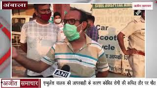 video : Ambala - एम्बुलेंस चालक की Negligence के कारण COVID Patient की कथित तौर पर मौत