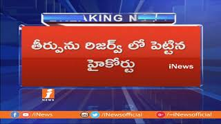 Congress Marri Shashidhar Reddy Petition  On Irregularities In Telangana Voter list | iNews - INEWS