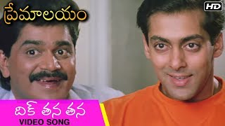 Premalayam Movie Video Song దిక్ తన తన | Salman Khan | Madhuri Dixit | Telugu Best Movies - RAJSHRITELUGU
