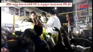 Vijayashanthi Election Campaign for Prajakutami Candidate Kuna Venkatesh in Sanath Nagar | CVR News - CVRNEWSOFFICIAL