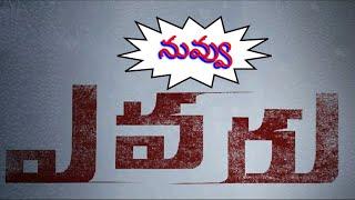 Evaru Nuvvu Telugu Short Film 2019 || ఎవరు నువ్వు తెలుగు షార్ట్ ఫిల్మ్ || One Man Show - YOUTUBE