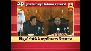 50 Top News: Imran Khan Takes Oath As Pakistan PM | ABP News - ABPNEWSTV
