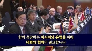 [홍보영상] 제7차 ASEM 경제장관회의 홍보영상