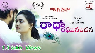 Sneha Talika Presents New Telugu Short Film 2018 Radha Raghunandhana Directed by Teja Suriboyina - YOUTUBE
