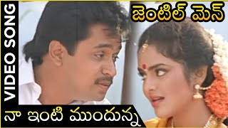 Gentleman Movie | Naa Intimundunna | Arjun | Madhubala | A.R. Rahman - RAJSHRITELUGU