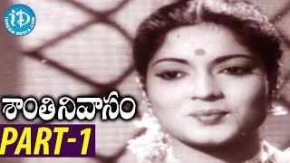 Shanti Nivasam Full Movie Part 1 || ANR, Rajasulochana || C S Rao || Ghantasala Venkateswara Rao - IDREAMMOVIES