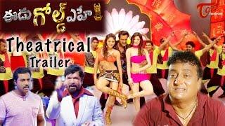 Eedu Gold Ehe Theatrical Trailer    Sunil    Sushma Raj    Richa Panai    #EeduGoldEhe - TELUGUONE