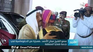 الأمير صباح الأحمد الجابر .. مسيرة من الدبلوماسية في خدمة قضايا المنطقة