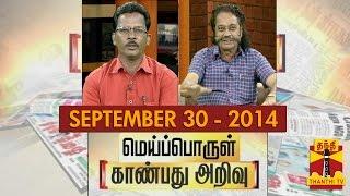 Meiporul Kanbathu Arivu 30-09-2014 Thanthi Tv Morning Newspaper Analysis