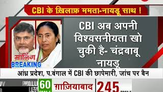 Andhra Pradesh and West Bengal Mamata Banerjee puts up 'no entry' sign for CBI - ZEENEWS