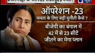 ऑपरेशन-23 क्या है ? Mamata Banerjee BJP के ऑपरेशन-23 से डरी क्यों हैं ? - ITVNEWSINDIA