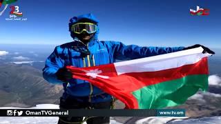 مغامر عماني يرفع علم السلطنة في أعلى جبل في قارة أوروبا