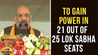 We Are Hopeful To Gain Power In 21 Out Of  25 Lok Sabha Seats In Northeast Region Says Amit Shah - MANGONEWS