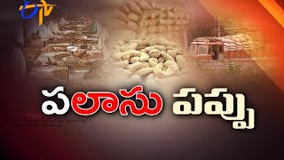 Bifurcation Heavily Hits The Cashew Nut Factories In Palasa - ETV2INDIA