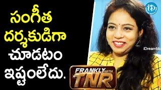 సంగీత దర్శకుడిగా చూడటం ఇష్టంలేదు - Music Director M.M. Srilekha || Frankly With TNR - IDREAMMOVIES