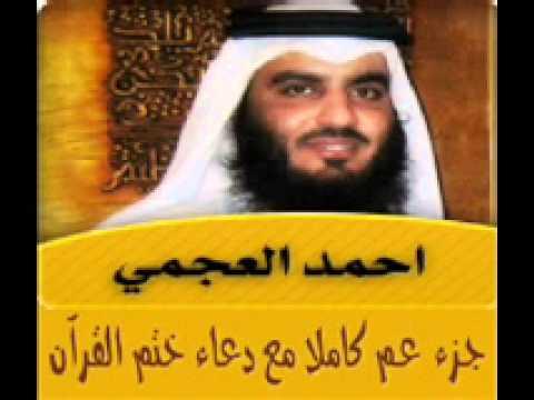 جزء عم كاملا مع دعاء ختم القرآن بصوت أحمد بن علي العجمي