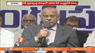 Save Andhra Pradesh Program Against AP Govt In Visakha | Undavalli arun kumar, Laxman reddy | iNews - INEWS