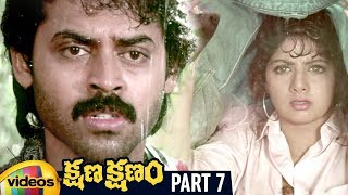Kshana Kshanam Telugu Full Movie HD | Venkatesh | Sridevi | RGV | Keeravani | Part 7 | Mango Videos - MANGOVIDEOS