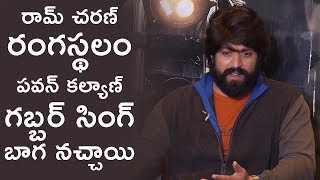 Rocking Star Yash About His Favorite Actors And Movies In Tollywood | KGF Team Interview | TFPC - TFPC