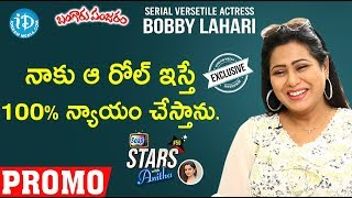 Bangaru Panjaram Serial Versetile Actress Bobby Lahari Interview- Promo | Soap Stars With Anitha #50 - IDREAMMOVIES