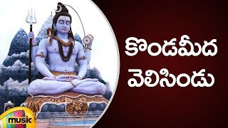 Kondamedha Velasindu Song | Lord Shiva Devotional Songs | Telugu Bhakti Songs | Mango Music - MANGOMUSIC