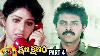 Kshana Kshanam Telugu Full Movie HD | Venkatesh | Sridevi | RGV | Keeravani | Part 4 | Mango Videos - MANGOVIDEOS