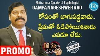 Motivational Speaker & Psychologist Gampa Nageshwer Rao Interview - Promo | Dil Se With Anjali #182 - IDREAMMOVIES