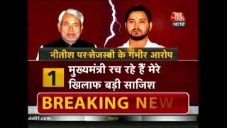 नितीश कुमार पर Deputy CM के गंभीर आरोप - AAJTAKTV