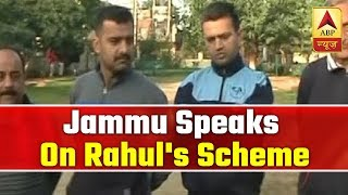 Residents of Jammu speak on Rahul Gandhi's minimum income guarantee scheme - ABPNEWSTV