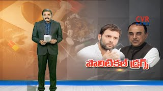 పొలిటికల్ డ్రగ్స్ ...| Rahul Gandhi takes cocaine, will fail dope test by Punjab Govt | Highlights - CVRNEWSOFFICIAL
