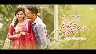 Nee Roopame Naa Swaasaga - Latest Telugu Short Film 2019 - YOUTUBE