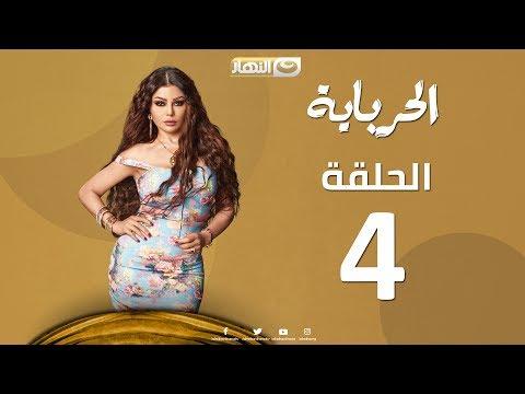 Episode 04 - Al Herbaya Series | الحلقة الرابعة - مسلسل الحرباية - صوت وصوره لايف