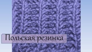 Вязание спицами для начинающих  Польская резинка