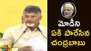 AP CM Chandrababu Naidu Sensational Comments on Modi | Chandrababu Fire on PM Modi | Mango News - MANGONEWS
