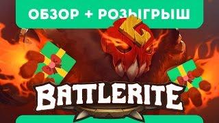 [Розыгрыш!] Обзор Battlerite на русском (мнение, beta, ранний доступ)