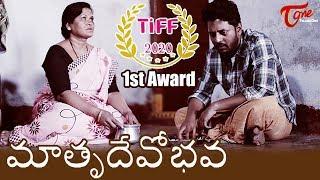 Matru Devo Bhava | TiFF | 1st Award Winning Telugu Short Film 2020 | by Tarun Sonu | TeluguOne - TELUGUONE