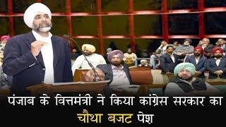 पंजाब के वित्तमंत्री ने किया कांग्रेस सरकार का चौथा बजट पेश