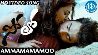 Ammamamammo Song   Solo Movie Songs   Nara Rohit, Nisha Agarwal   Mani Sharma - IDREAMMOVIES
